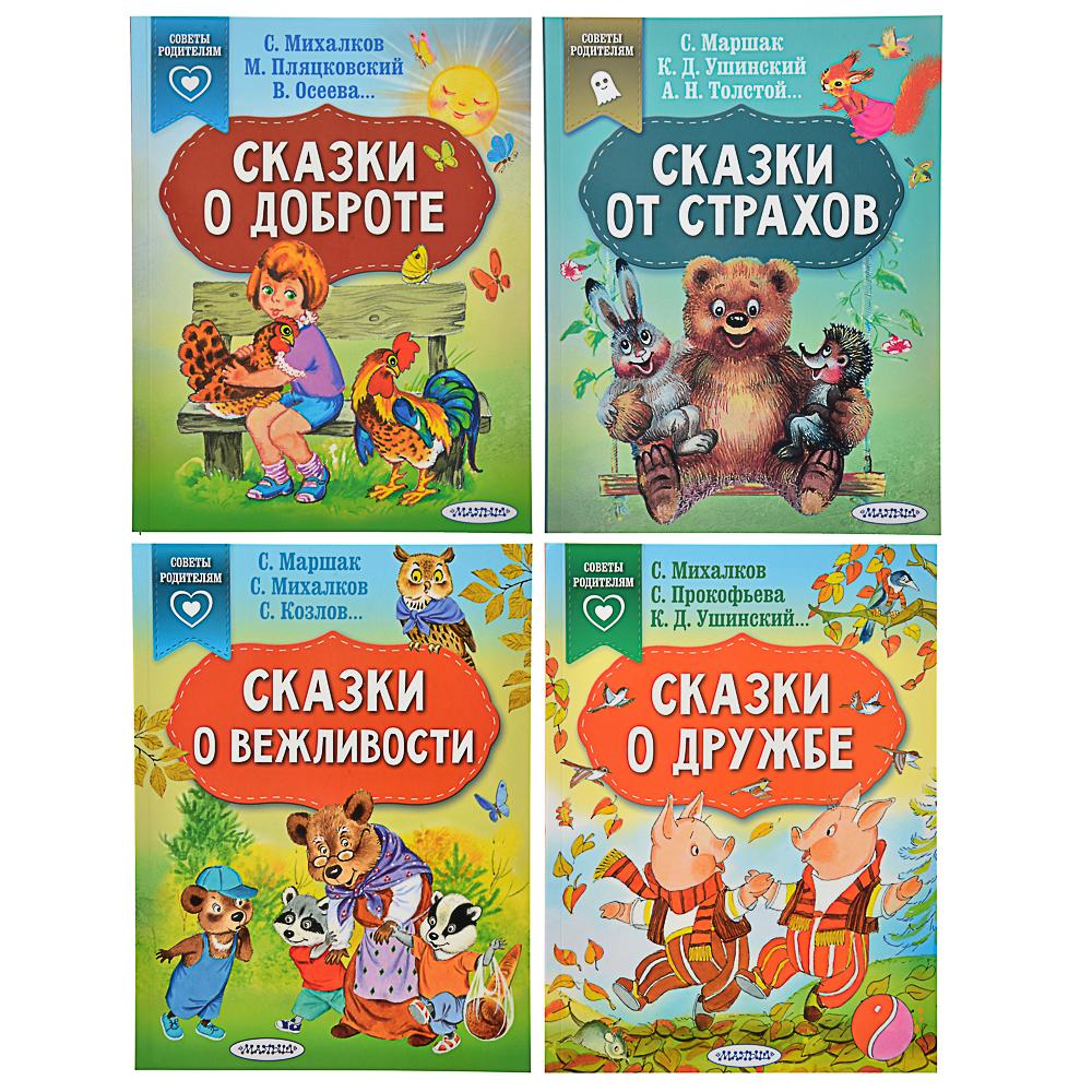 "АСТ Книга ""Сказки"", 64стр., бумага, 21х16см, 4 дизайна"