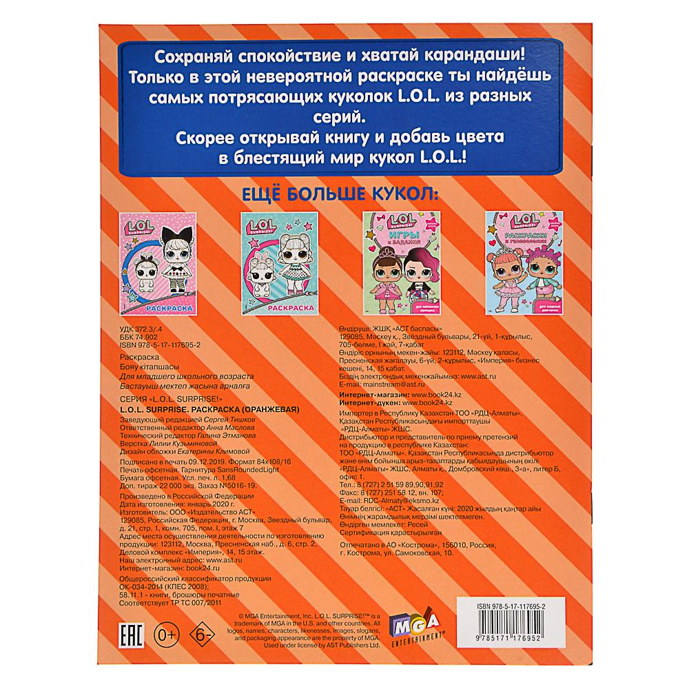 """АСТ Книга """"Раскраска L.O.L. Surprise"""", 16стр, бумага, 25х20см, 4 дизайна"""