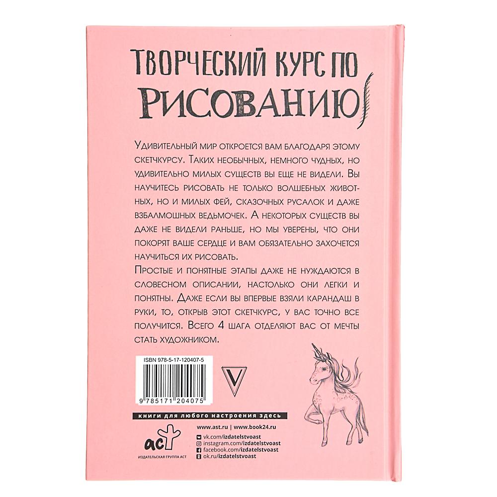 "АСТ Скетчбук ""Творческий курс по рисованию"", 128 стр., бумага, картон, 20,6х14см, 3 дизайна"