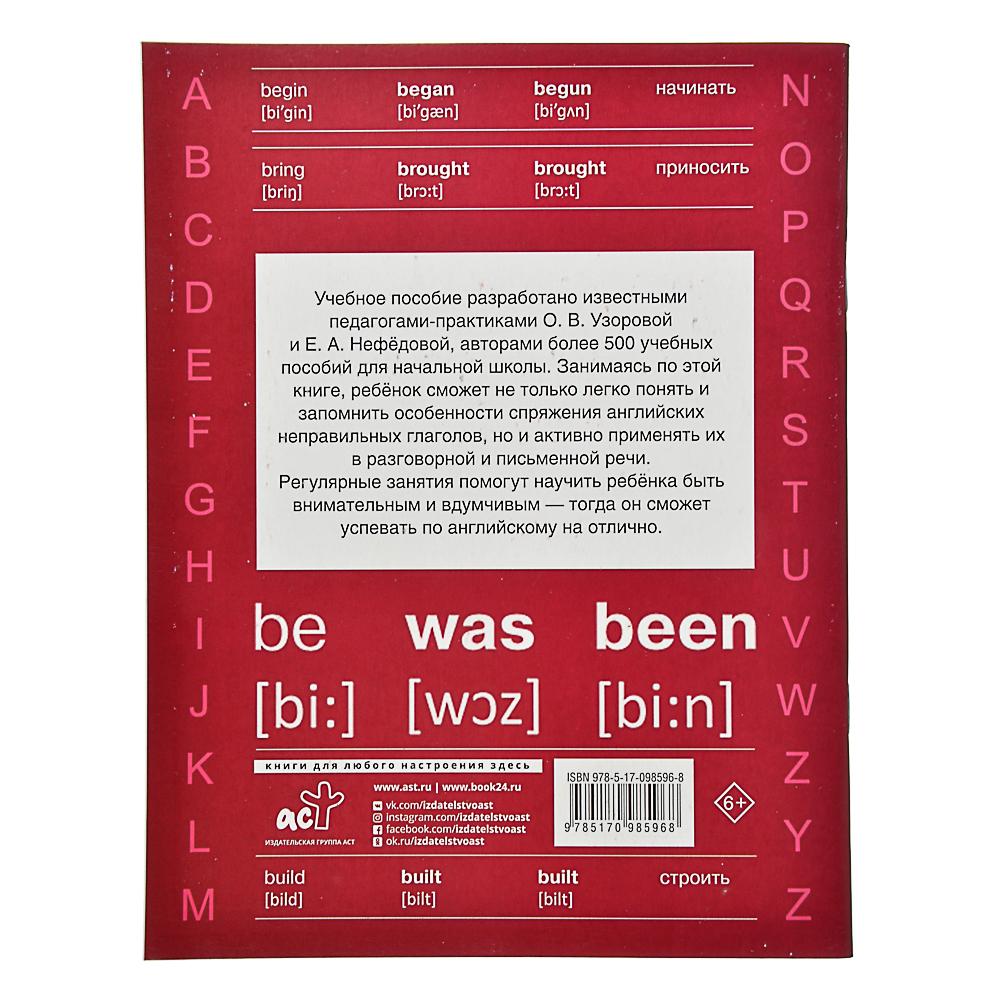 """АСТ Книга обучающая для школьников """"Быстро учим"""", 48стр., бумага, 21х16см, 6 дизайнов"""