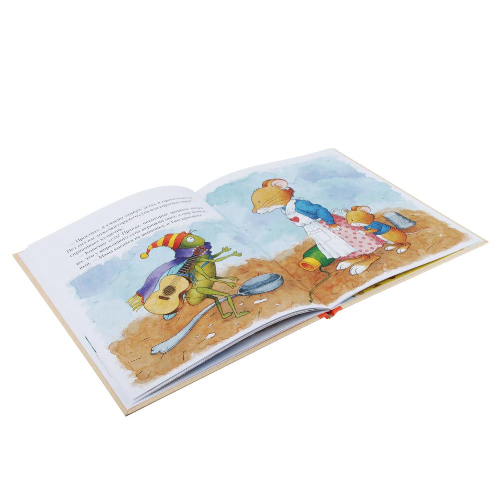 """РОСМЭН Книга """"Мышонок Тим"""", 32стр., бумага, 24х20см, 5 дизайнов"""