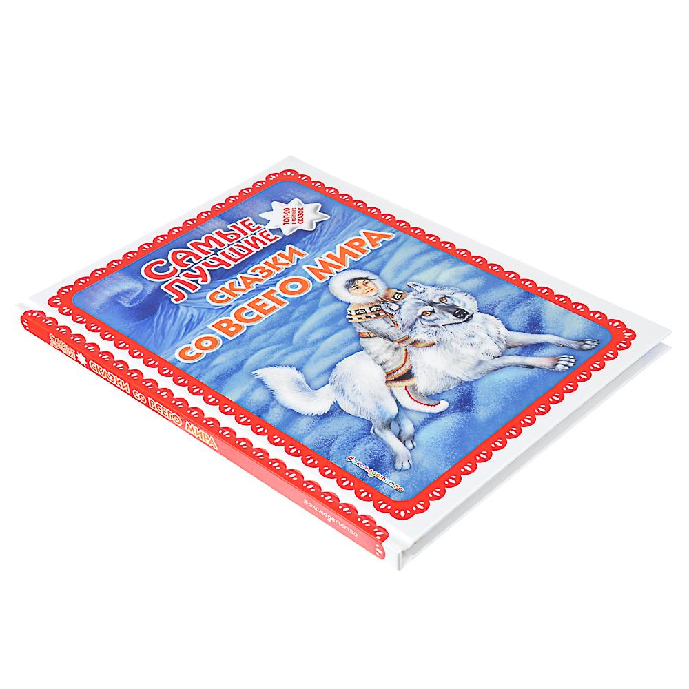 """ЭКСМО Книга """"Самые лучшие сказки"""", 136стр, бумага, картон, 26х20см, 4 дизайна"""