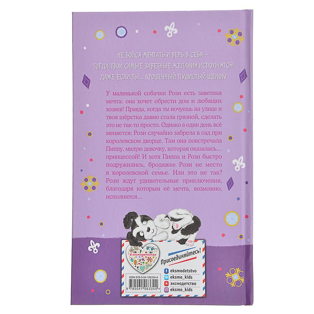 """ЭКСМО Книга """"О чем мечтают зверята?"""", 144стр, бумага, картон, 20х13см, 4 дизайна"""