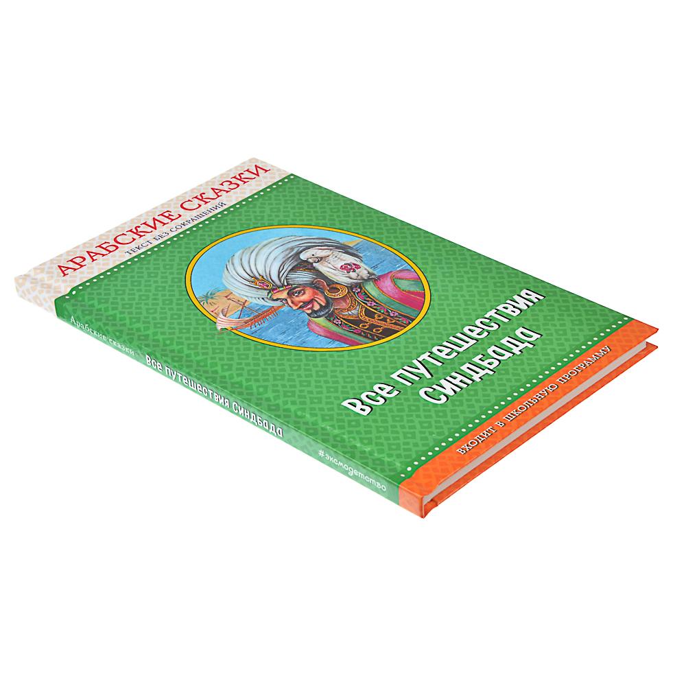 """ЭКСМО Книга """"Сказки крупными буквами"""", 128-208стр, бумага, картон, 20х13см, 6 дизайнов"""