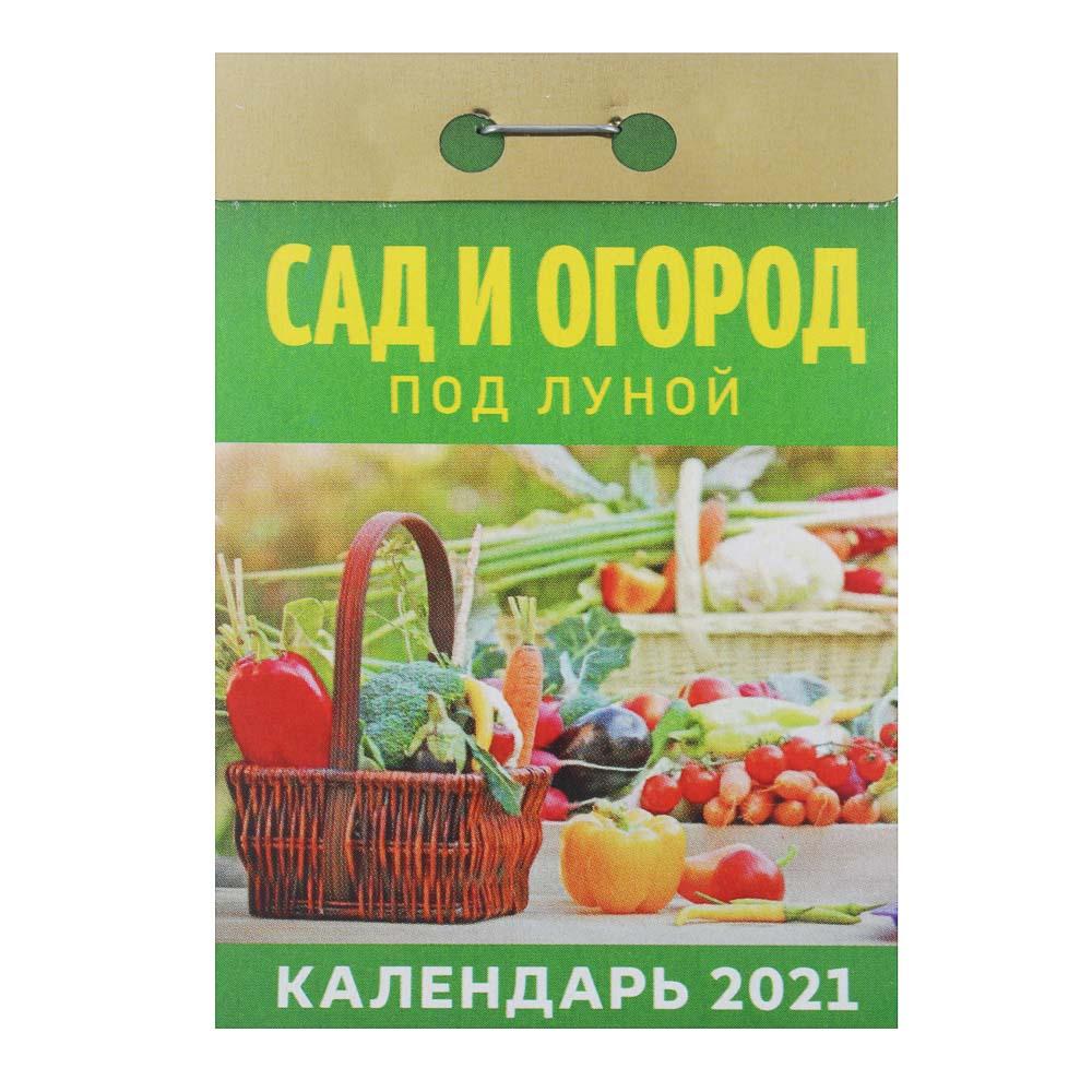 """Календарь настенный отрывной, """"Сад и Огород под луной"""", бумага, 7,7х11,4см, 2021"""