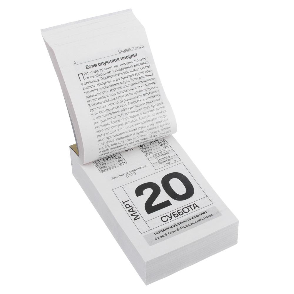 """Календарь настенный отрывной, """"Секреты долголетия"""", бумага, 7,7х11,4см, 2021"""