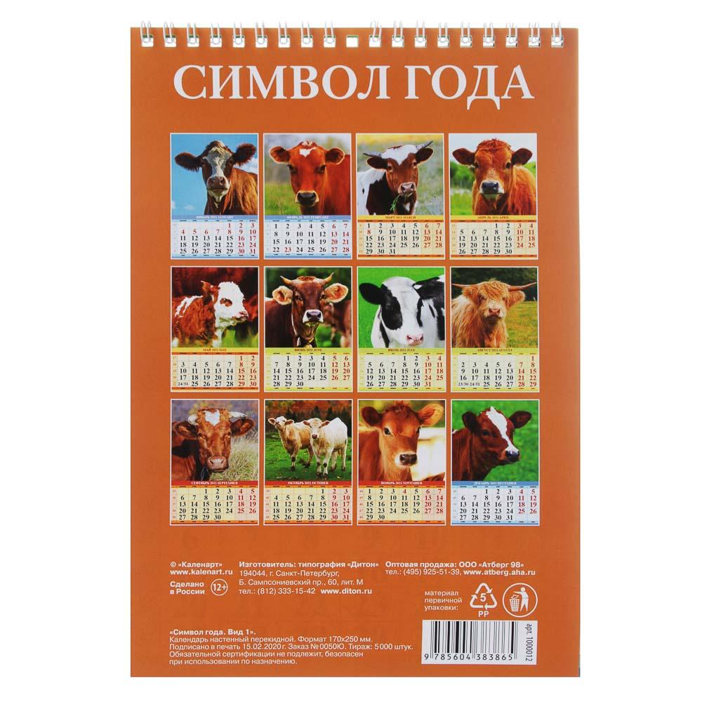 """Календарь настенный перекидной, """"Символ года. Вид 1"""", бумага, 17х25см, 2021"""
