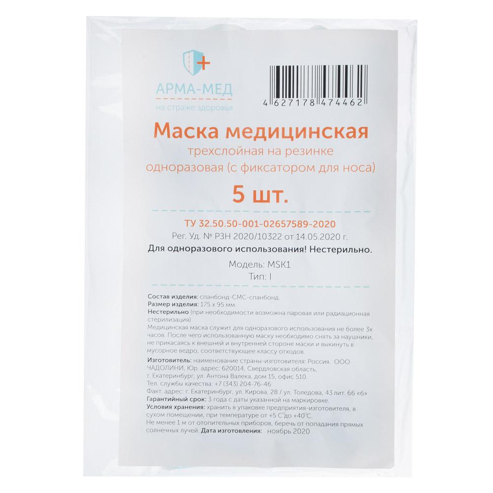 Маска медицинская, трехслойная, MSK 1/5, 5 шт