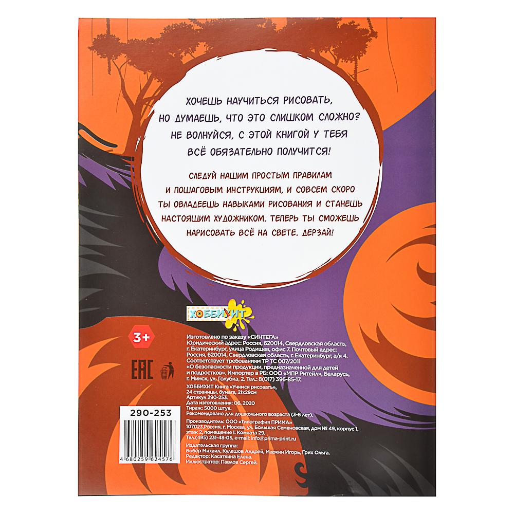 """ХОББИХИТ Книга """"Учимся рисовать"""", 24 страницы, бумага, 21х29см, 4 дизайна"""