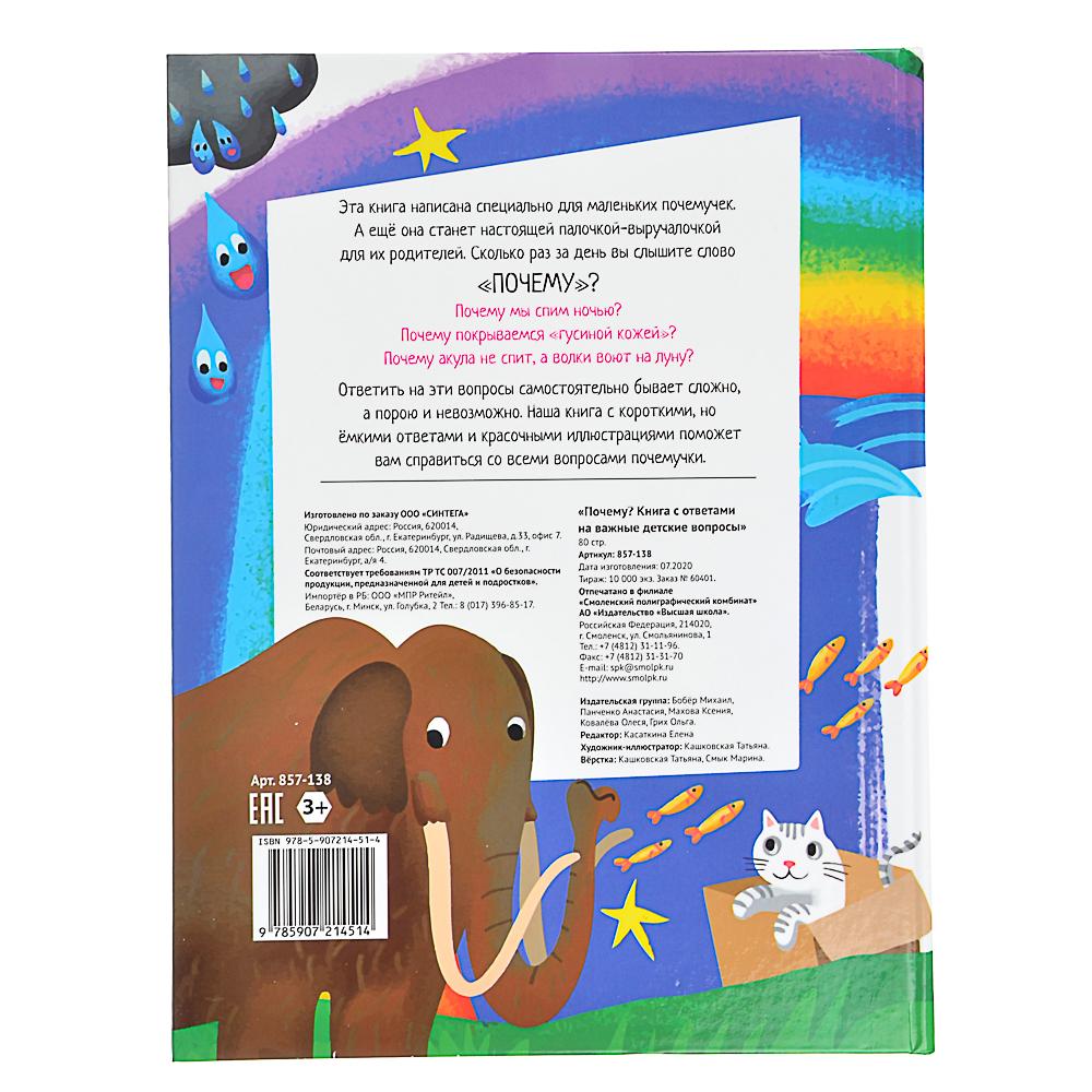 "Книга ответов ""Почему"", 80 стр., бумага, картон, 22х29см"