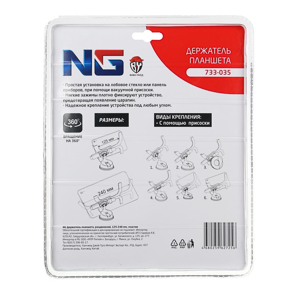 NG Держатель планшета, раздвижной, 125-240мм, пластик