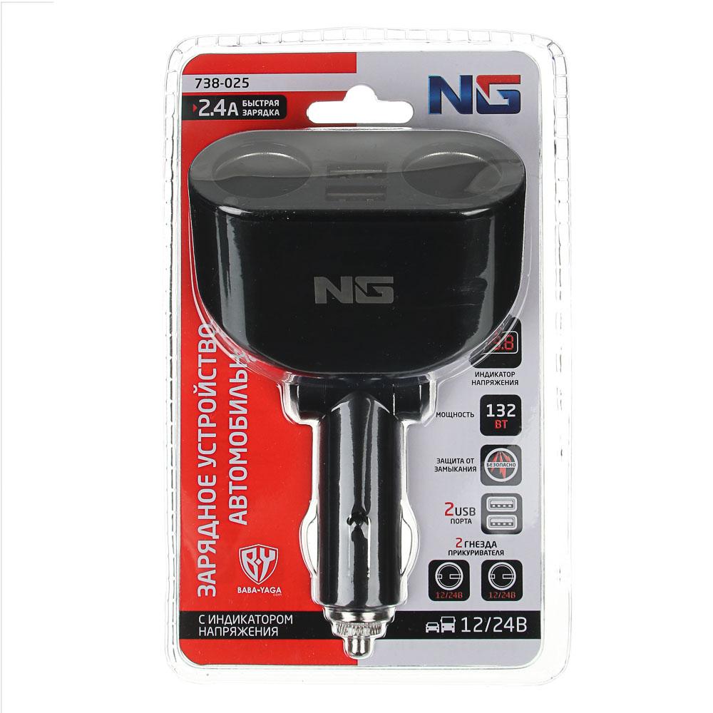 NG Зарядное устройство в авто с дисплеем, 2 гнезда прикуривателя, 2xUSB, 2.4A, блистер, пластик