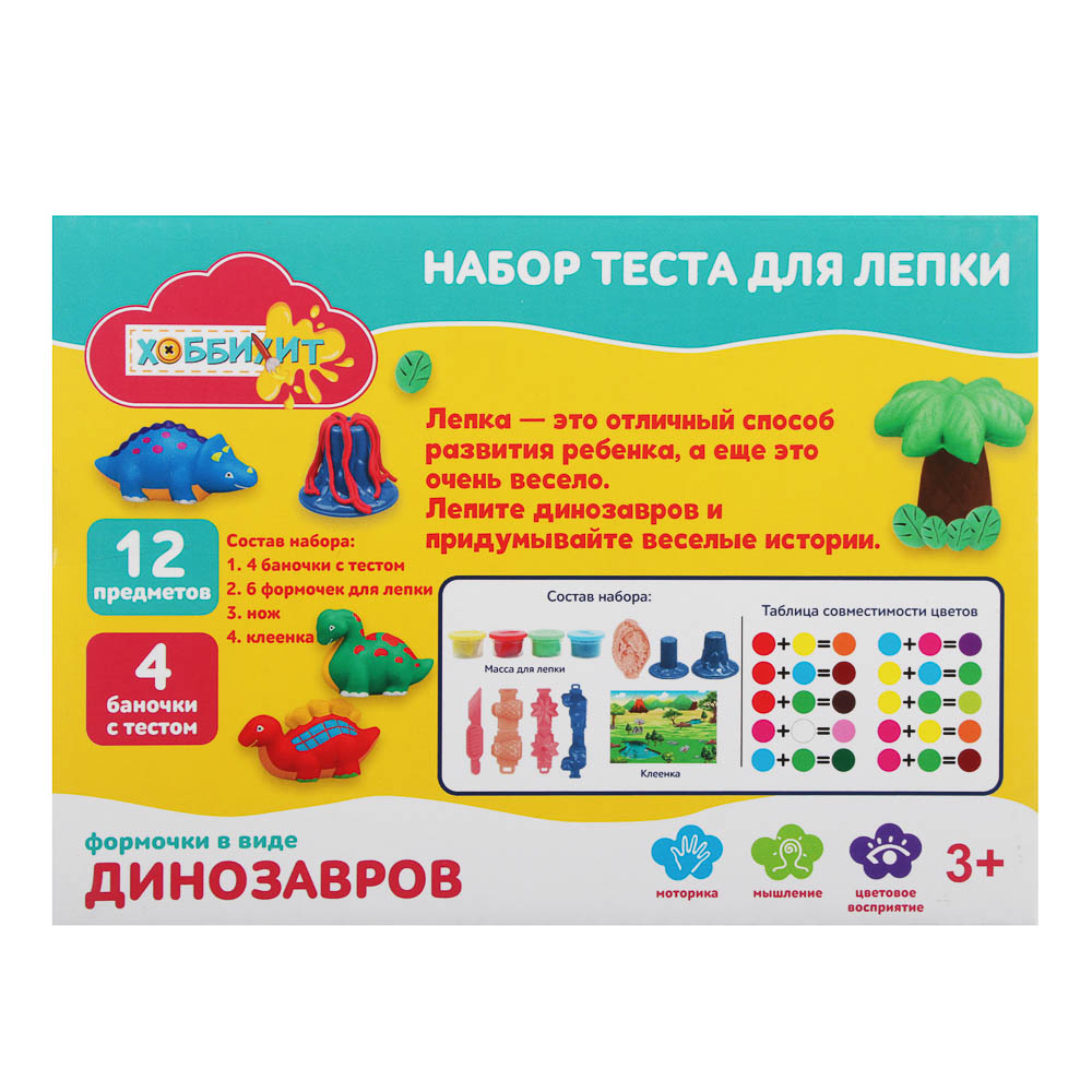 ХОББИХИТ Набор теста для лепки, формочки в виде Динозавров, 12пр., PP/ABS, 19х4,8х13см, 4 дизайна