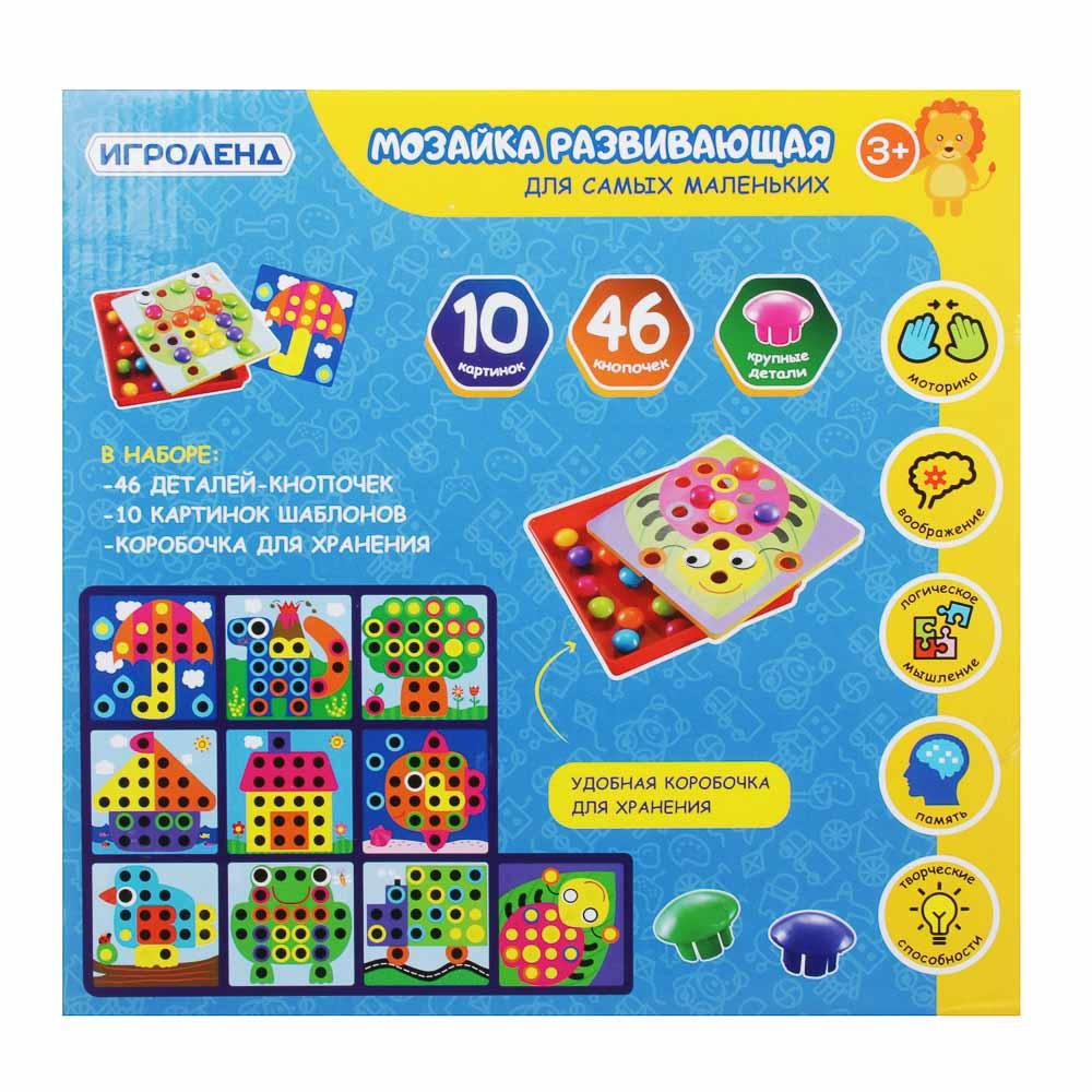 ИГРОЛЕНД Мозаика развивающая, крупные детали,10-12 карточек, PP, картон, 31х30х5см, 3 дизайна