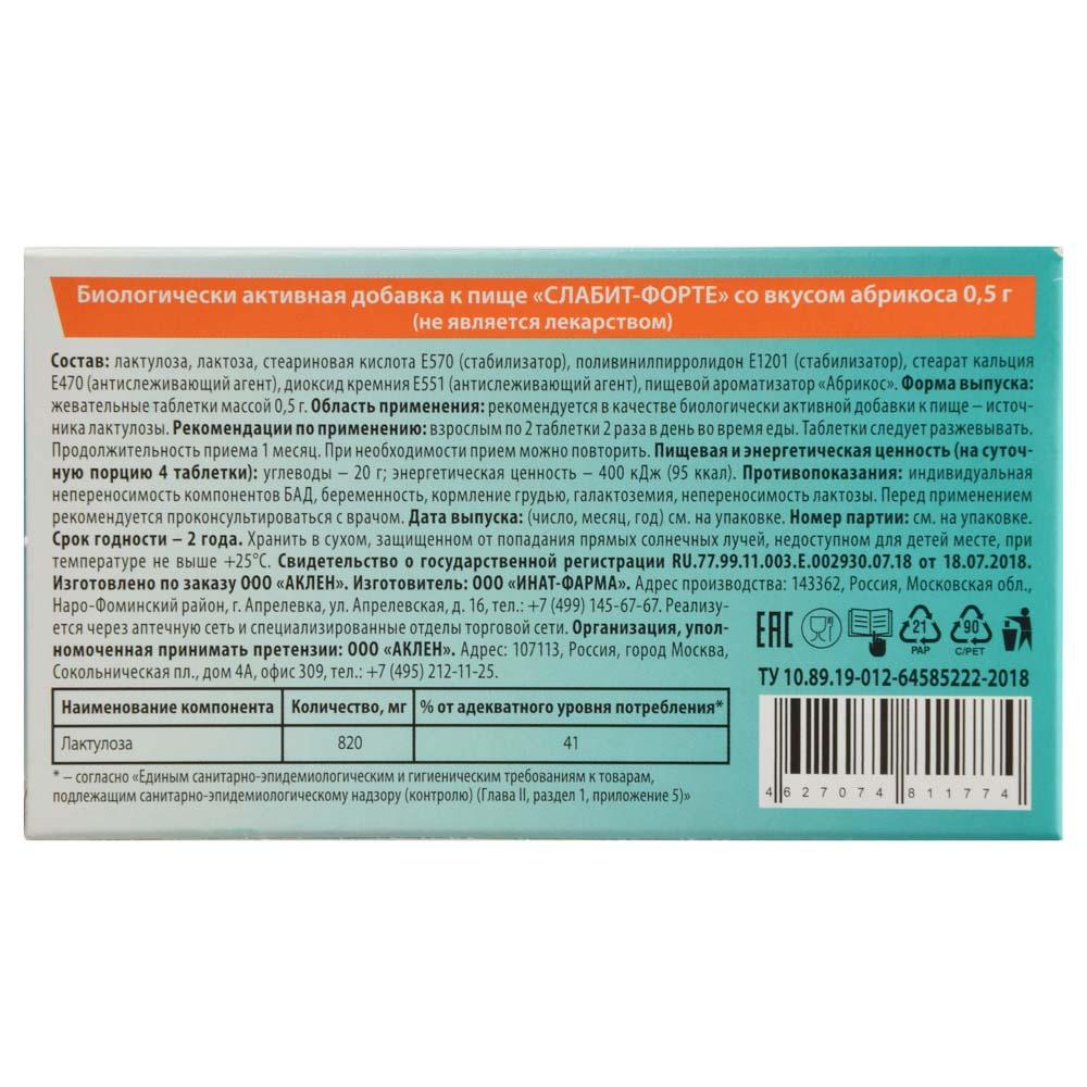БАД Слабит-Форте, со вкусом абрикоса, таблетки жевательные 500мг, №30, лактулоза