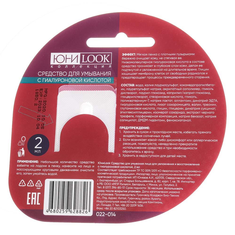 Средство для умывания лица с гиалуроновой кислотой ЮниLook, для увлажнения и восстановления, 2 мл