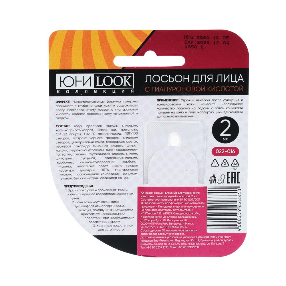 Лосьон для лицаЮниLook, с гиалуроновой кислотой, 2 мл