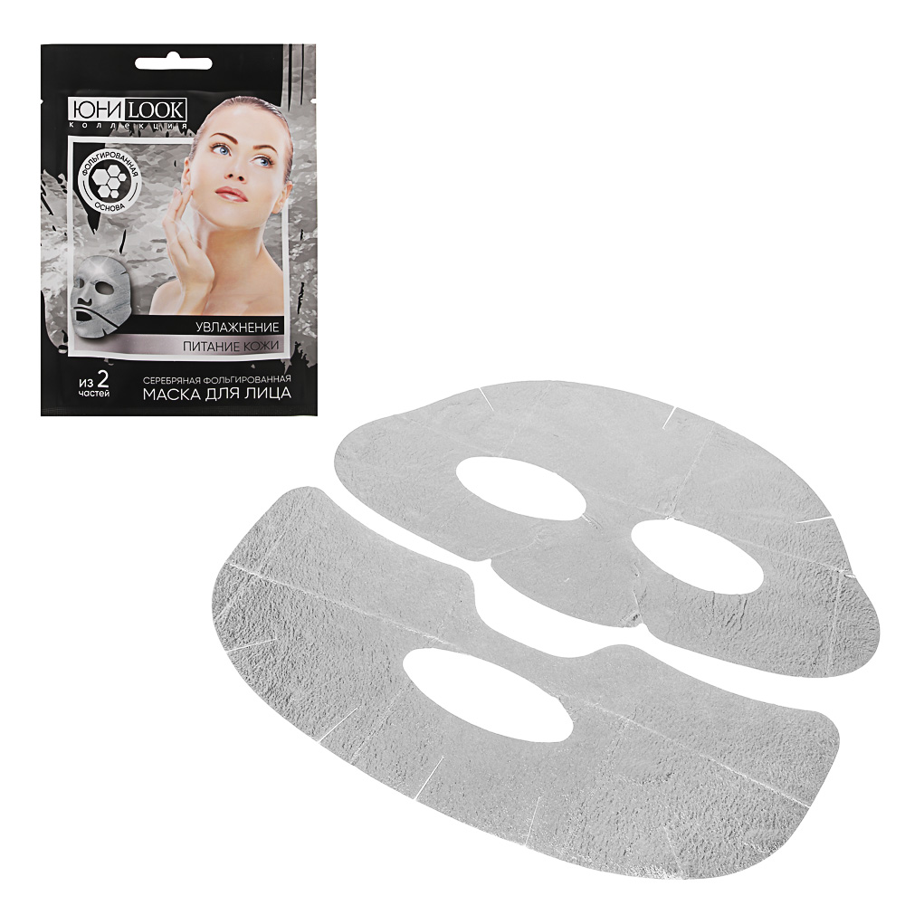 Маска для лица из 2-х частей ЮниLook, серебряная фольгированная, для увлажнения и питания кожи, 25 м