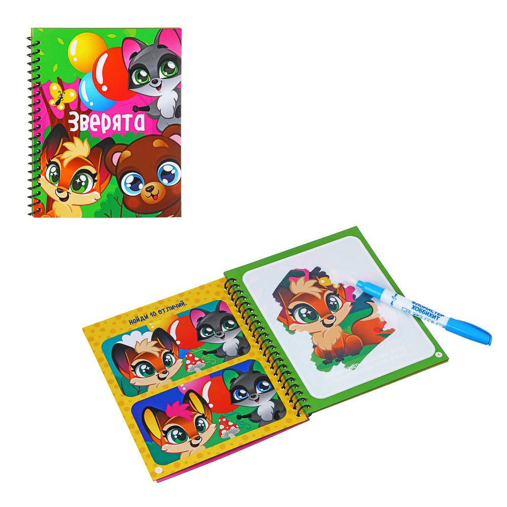 ХОББИХИТ Книжка-раскраска с водным фломастером, картон, пластик, 19х15см, 6 дизайнов