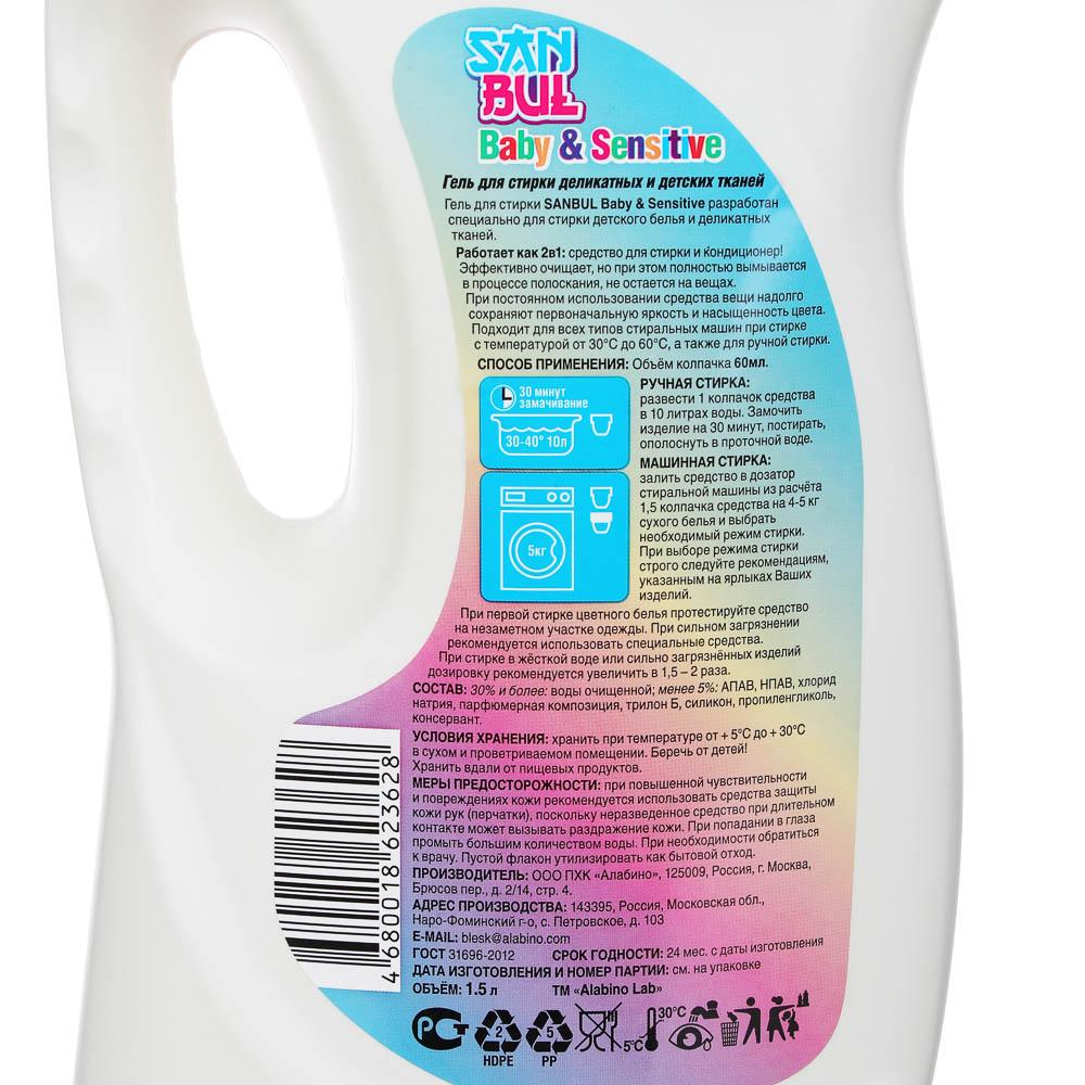 Средство для стирки жидкое TIMER для цветных тканей/ SANBUL Гель универсальный, 1,5л