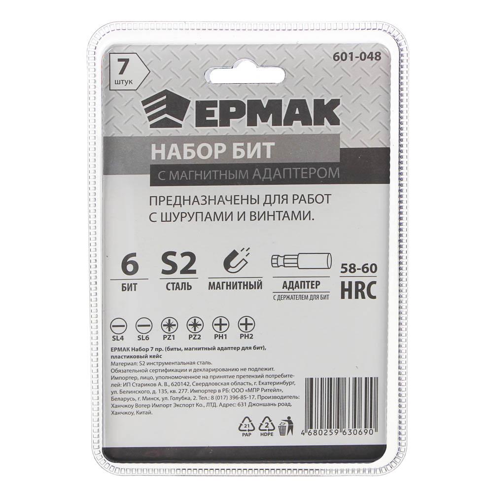 ЕРМАК Набор 7 пр. биты, магнитный адаптер для бит, пластиковый кейс