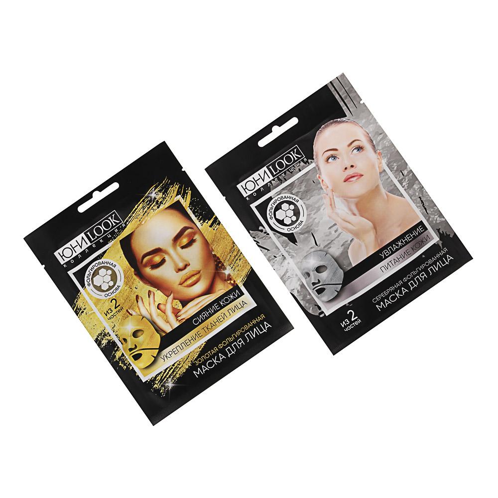 Набор масок фольгированных 2 шт ЮниLook, золотая и серебряная, 50 мл