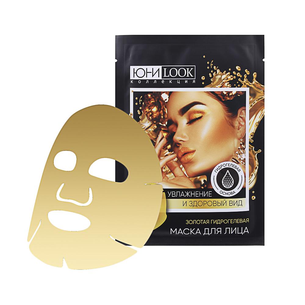 Набор масок гидрогелевых 2 шт ЮниLook, золотая и серебряная, 56 гр