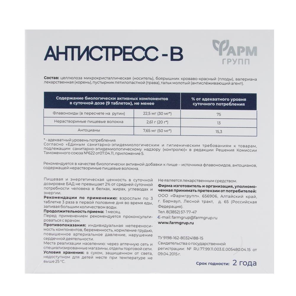 БАД Антистресс-В, табл 500мг, № 50