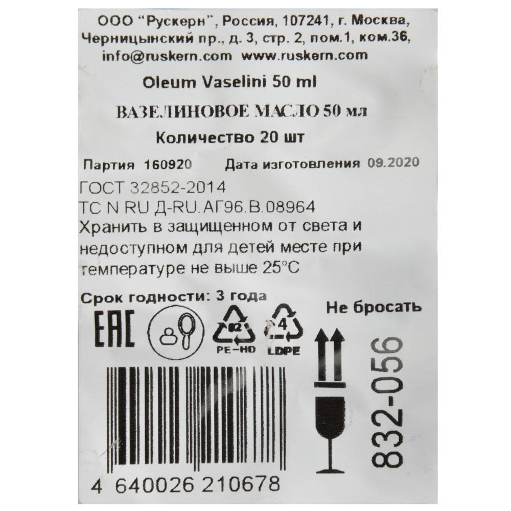 Вазелиновое масло 50мл, фл.полимерн.