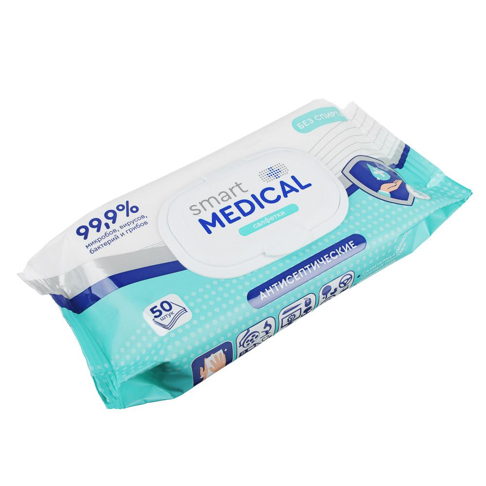 Салфетки влажные СМАРТ medical, 50шт, антисептические, с пластиковым клапаном