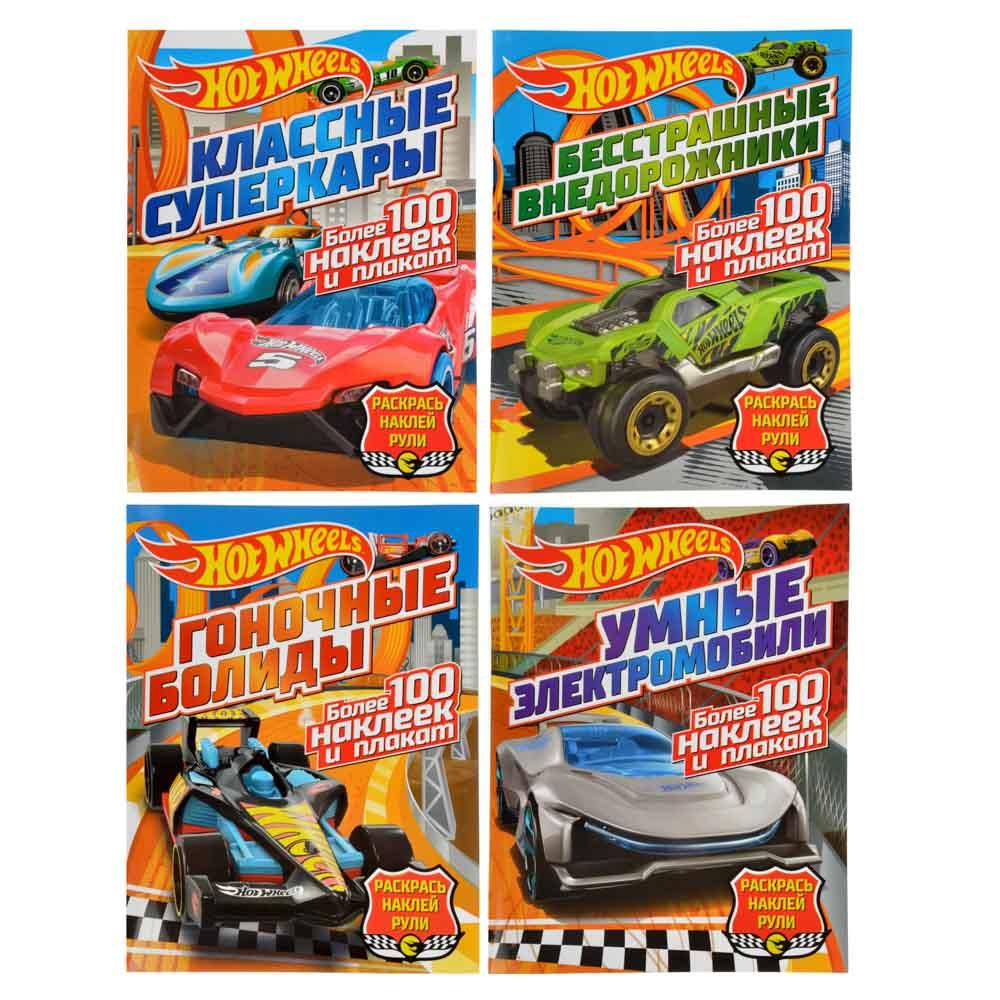 """НД ПЛЕЙ Раскраска """"Hot wheels. Раскрась, наклей, рули"""", бумага, 12 стр., 21х28см, 4 дизайна"""