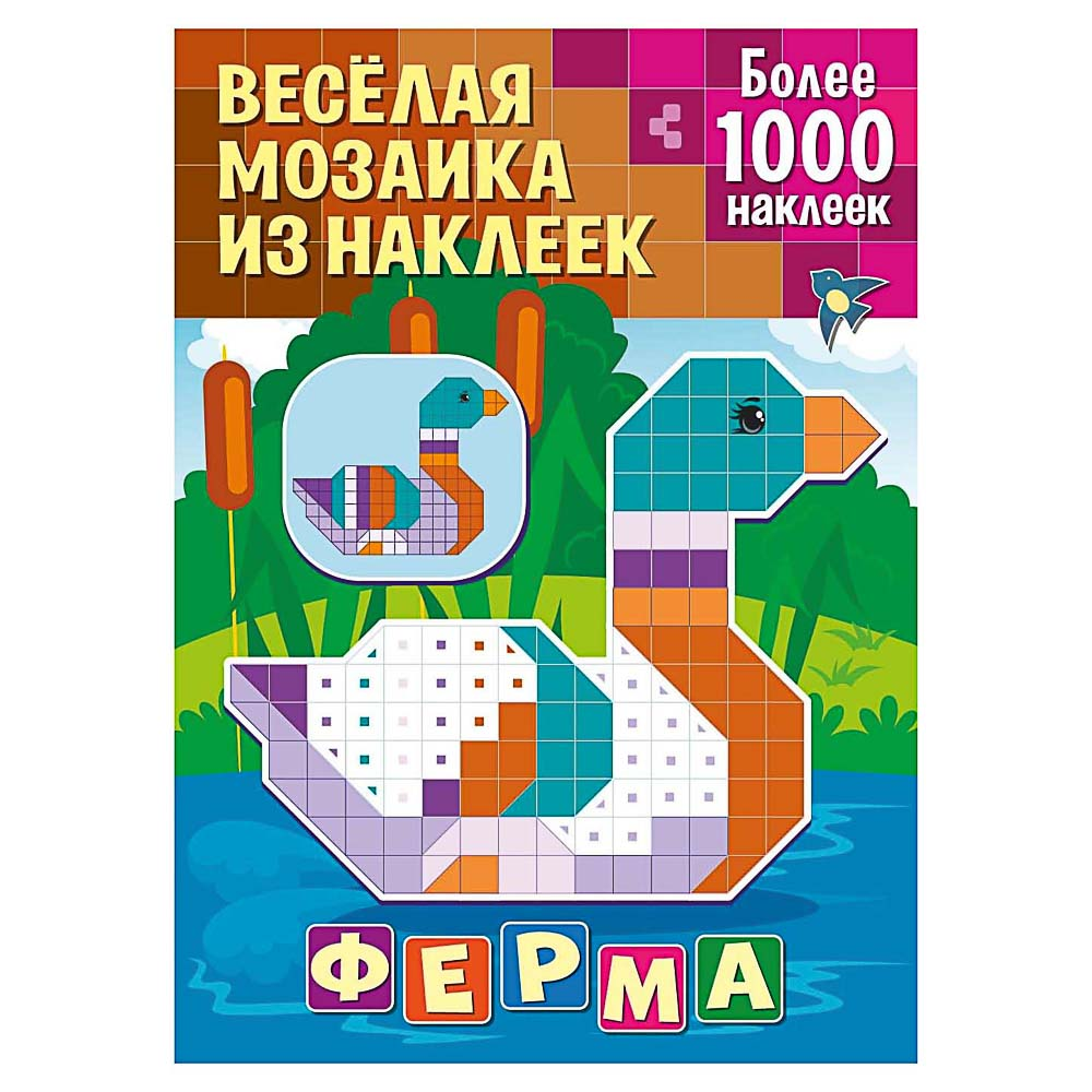 """НД ПЛЕЙ Книжка с наклейками """"Веселая мозаика из наклеек"""", бумага, 12 стр., 21х29см, 8 дизайнов"""