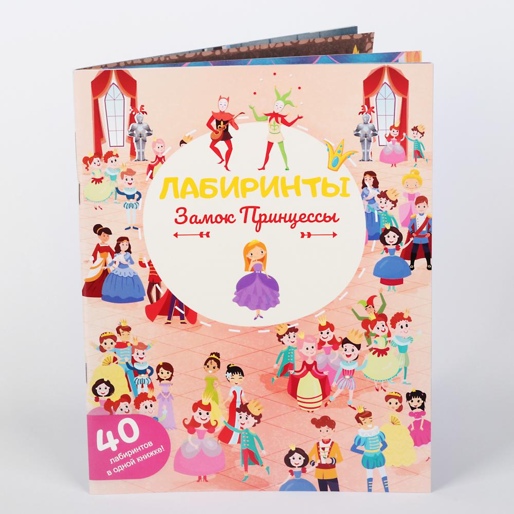 ХОББИХИТ Лабиринты, 40 стр., бумага, 20х25,5 см. 4 дизайна