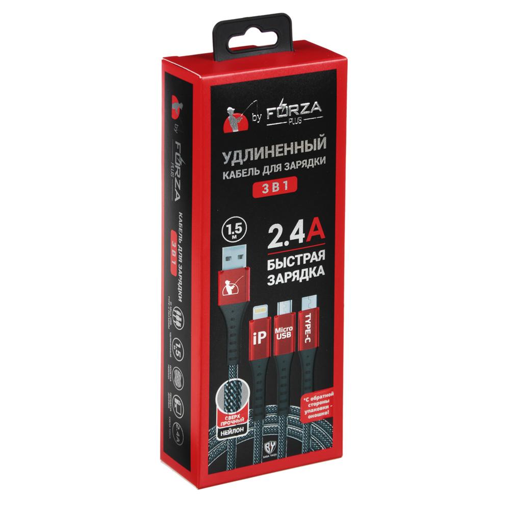 Кабель для зарядки мобильного телефона 3 в 1, Micro-USB, Type-C, iP, 150см, 2А, пластик