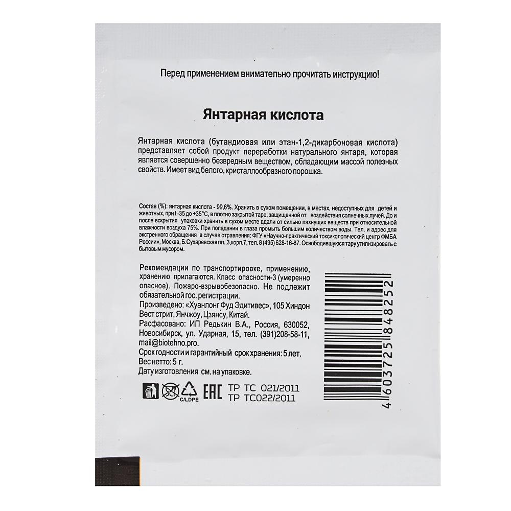 Средства химические для дачи 3 вида (Борная кислота 10г / Марганцовка 10г / Янтарная кислота 5г)