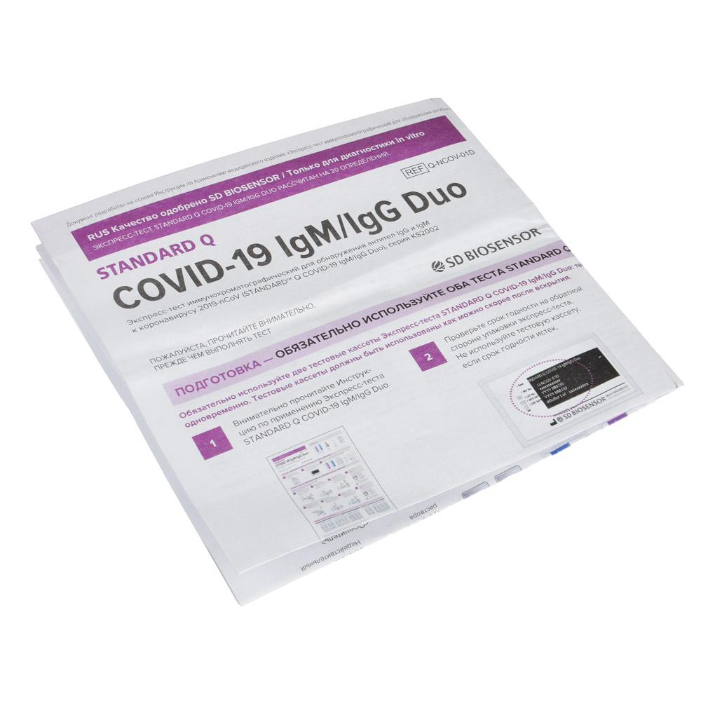 Тест на  Covid-19 по крови, IgM/IgG Duo, моментальный