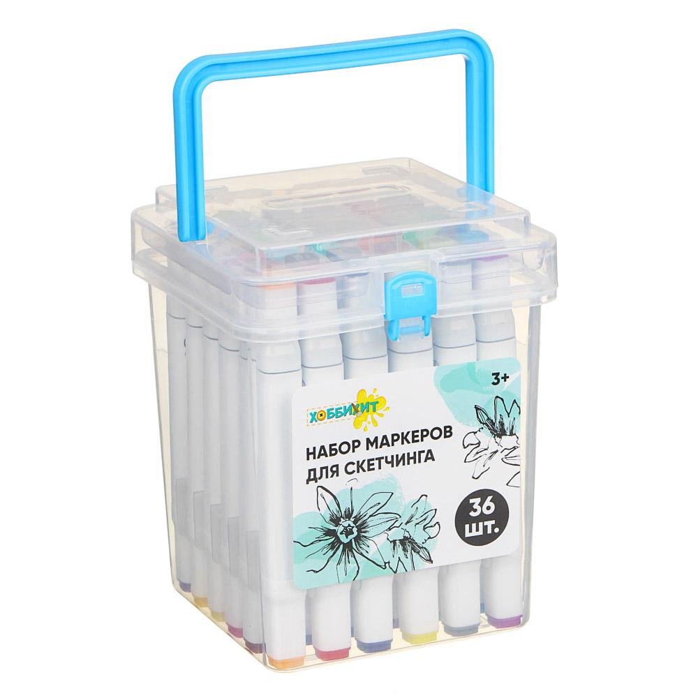 ХОББИХИТ Набор маркеров для скетчинга, пластик, 13х13х17см, 36 цветов