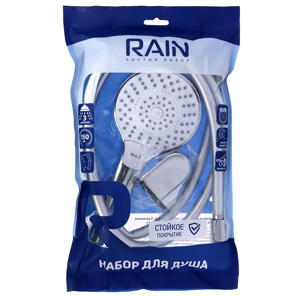RAIN Набор для душа, лейка 110мм, 3 режима, держатель, шланг ПВХ 150см, антитвист
