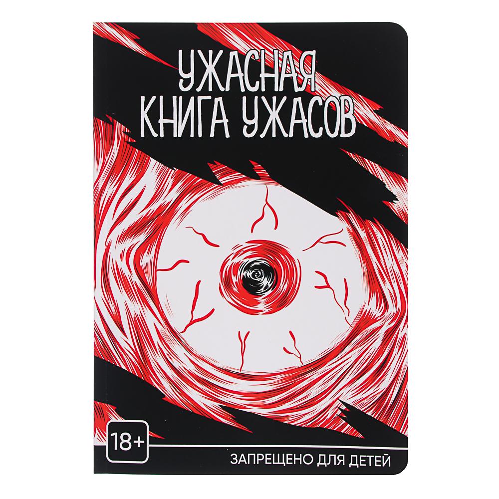 """Книга """"Ужасная книга ужасов"""", 56 страниц, бумага, 17х24см"""