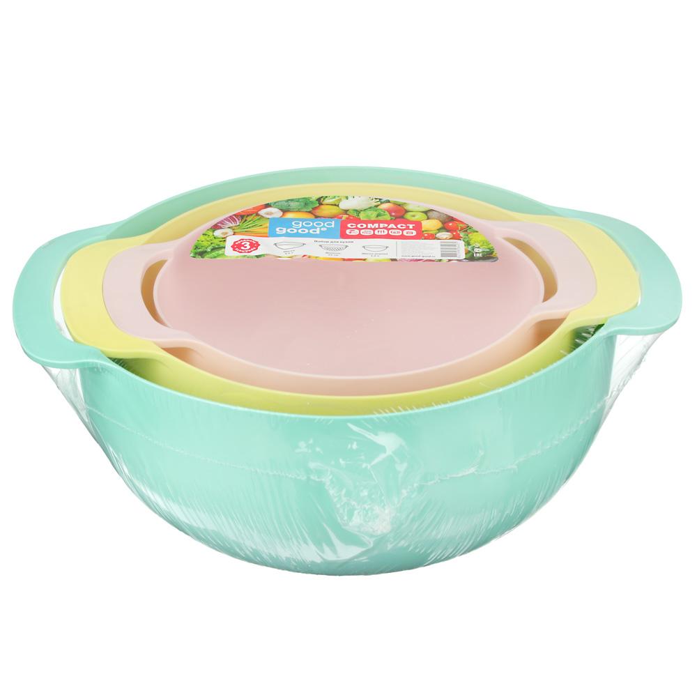 Набор для кухни 3 в 1 (миска 4,5л; дуршлаг 22см мм; миска мерная 1,2л), пластик