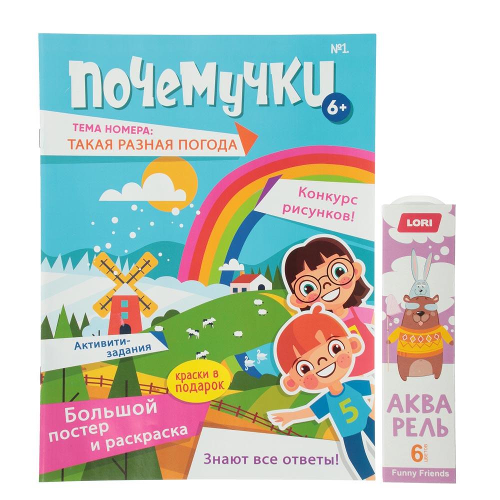 "Журнал ""Почемучки"" №1, 21х28х0,5 см"