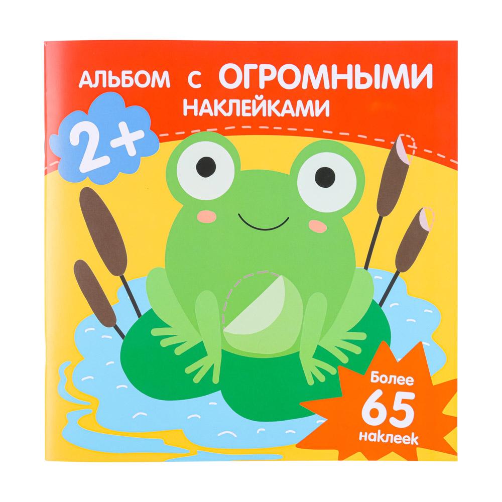 """УИД Книжка для малышей """"Альбом с огромными наклейками"""", бумага, 24х24см, 40 стр., 3 дизайна"""