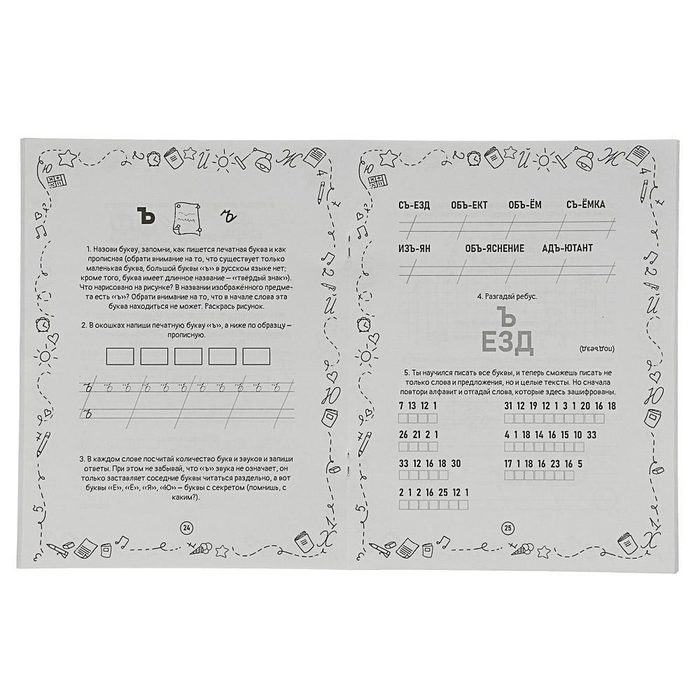 УИД Книга развивающая для школьников, бумага, 21х16см, 48 стр., 8 дизайнов