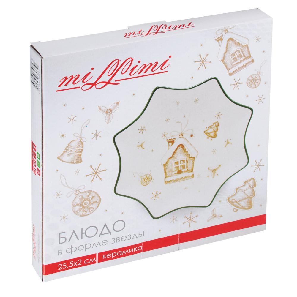 MILLIMI Пряничный домик Блюдо в форме звезды 25,5х2см, керамика