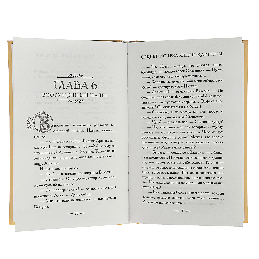 """АСТ Книга """"Детский детектив Екатерины Вильмонт"""", 256 стр., бумага, 12,5x20см, 5 дизайнов"""