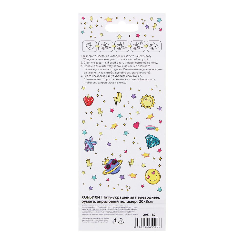 ХОББИХИТ Тату-украшения переводные, бумага, акриловый полимер,20х8см, 8 дизайнов