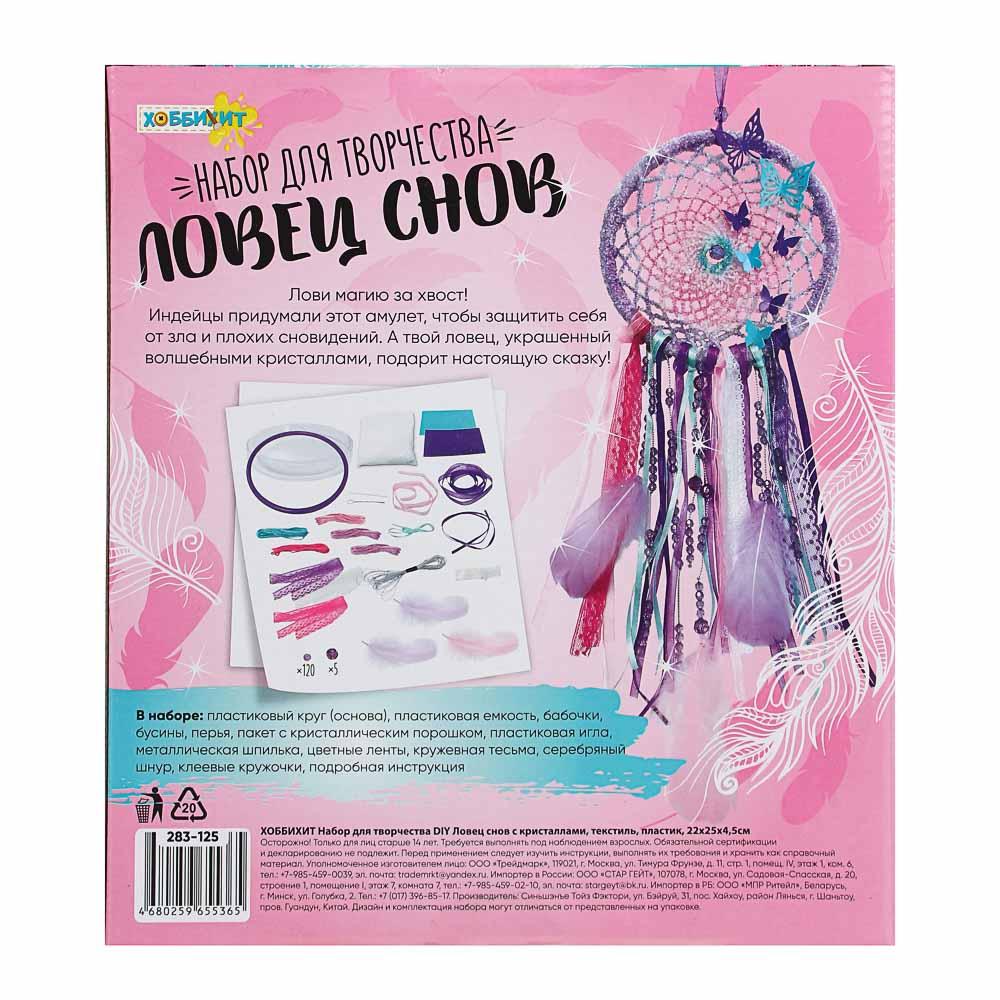ХОББИХИТ Набор для творчества DIY Ловец снов с кристаллами, текстиль, пластик, 22х25х4,5см