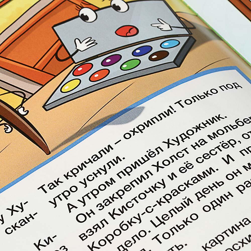 """Журнал """"Рыжий путешественник"""", 28 стр., бумага, 21х29,7см"""