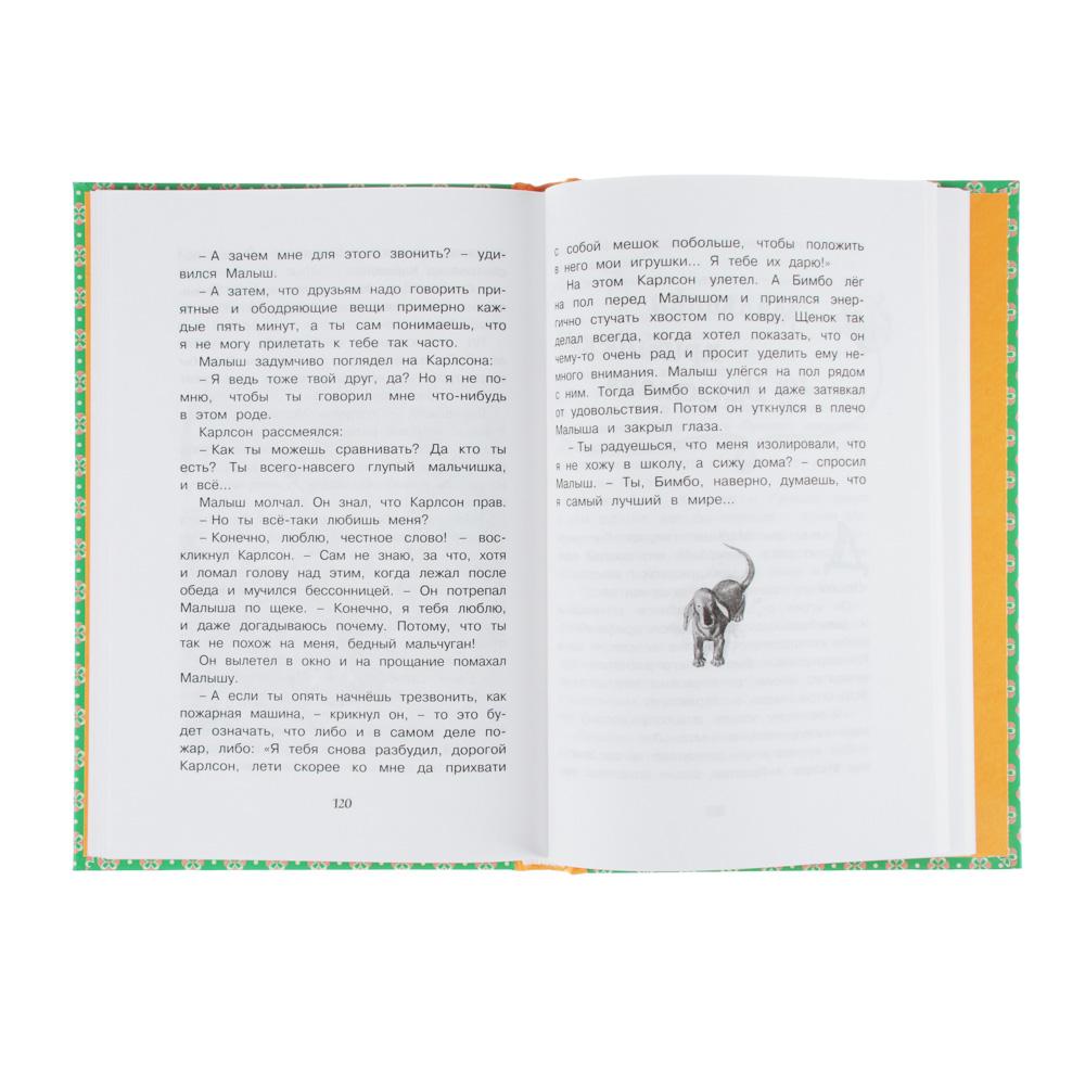 АЗБУКА-АТТИКУС Книги Астрид Линдгрен, бумага, 96 стр., 14х21см, 4 дизайна