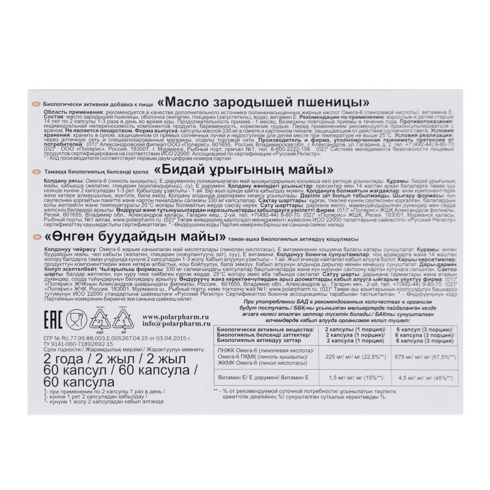"""Масло зародышей пшеницы """"БиоКонтур"""" в капсулах 330 мг №60"""